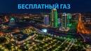 Простить девять миллиардов Жителям Чечни снова списали долги за газ