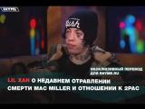 Lil Xan о недавнем отравлении, смерти Mac Miller и отношении к 2Pac (Переведено сайтом Rhyme.ru)