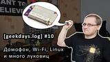 geekdays.log #10 - домофон, Wi-Fi, Linux и много луковиц