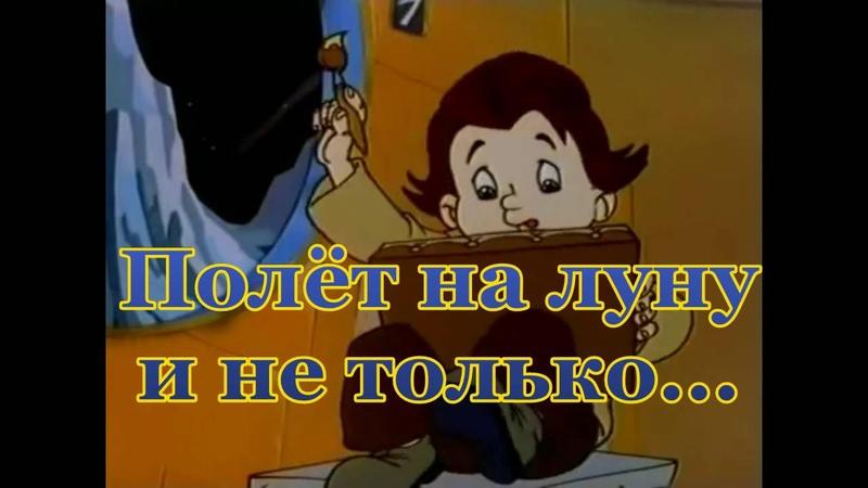 Буктрейлер по книге Николая Носова Незнайка на луне
