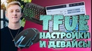 Tfue Fortnite настройки бинды (Новая Мышь и клавиатура)