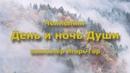 Контактер Игорь Гор Ченнелинг День и ночь души