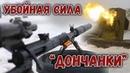 На что способна винтовка Дончанка Убойная сила калибра 12 7
