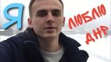 Я люблю ДНР / Мажоры Днр гонят на солдатов.