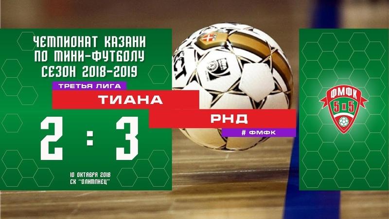 ФМФК 2018-2019. Третья лига. ТИАНА — РНД — 2 тур — 2:3
