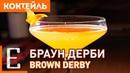 БРАУН ДЕРБИ (Brown Derby) — рецепт коктейля с бурбоном