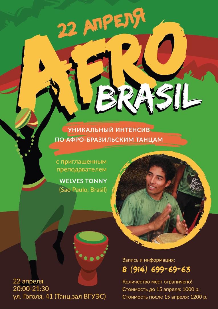 Афиша Владивосток Мастер-класс по афро-бразильским танцам!