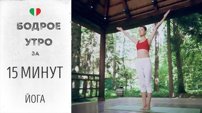 Бодрое утро за 15 минут – Йога для начинающих.
