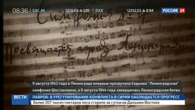 Новости на Россия 24 • Над Невой прозвучал гимн непобежденного народа