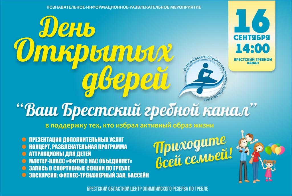 День открытых дверей на Брестском гребном канале