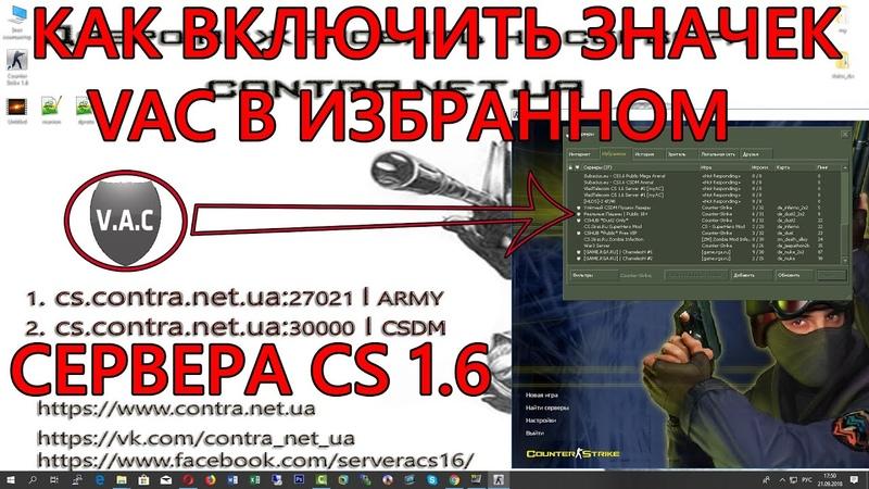 Как включить значек VAC античит на сервере CS 1.6
