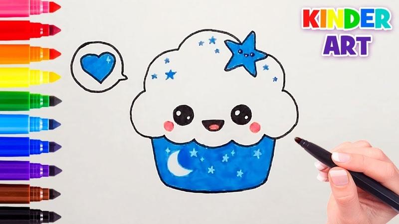 Как нарисовать кавайный звездный кексик |How to draw super kawaii space cupcake