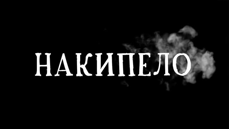 Накипело Выпуск 9