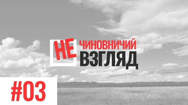 Не чиновничий взгляд 3: Ленинградский гектар