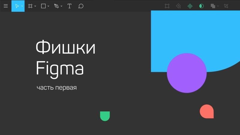 Фигма Figma Мини лайфхаки по работе с программой