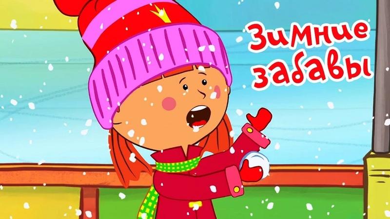Жила была Царевна Зимние забавы Новогодние мультики и песни для детей