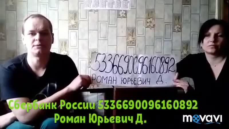 Срочные Благотворительные Сборы Помощи Герою Новороссии Роману Позывной «Террикон» и его семье