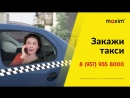 Цивильск закажи такси МАКСИМ MAXIM 27-00-27, 89379558000