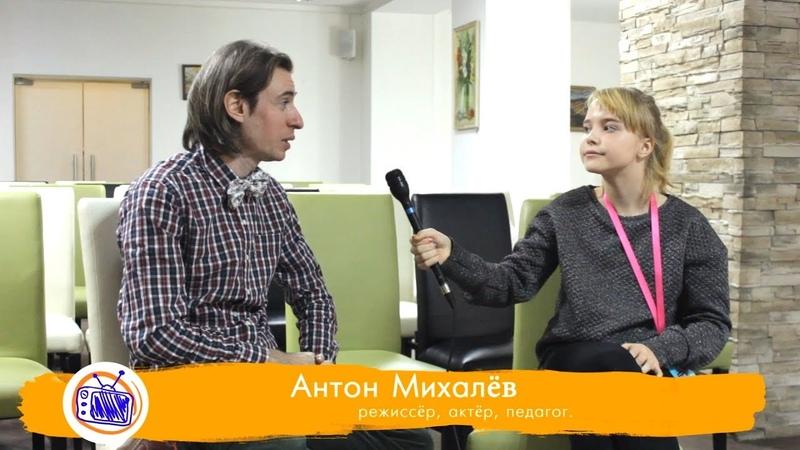 Интервью с Антоном Михалёвым | Регина Кантемирова
