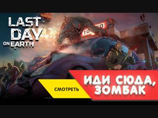 ЛОВИМ УПЫРЕЙ!! ТВОРИМ ДОБРО!  (ДЕНЬ 8) Last Day On Earth #LastDayOnEarth
