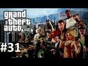 Прохождение Grand Theft Auto V - Часть 31 Финал