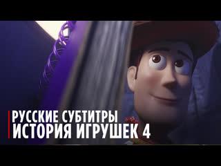 История игрушек 4   Русские субтитры