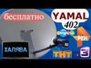 СЕКРЕТНЫЕ СПУТНИКИ Yamal 402 и Express AT1 БЕСПЛАТНЫЕ КАНАЛЫ В ОТКРЫТОМ ДОСТУПЕ