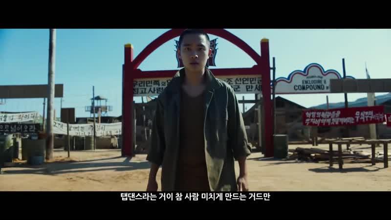 [TRAILER] 181022 Swing Kids (스윙키즈) @ EXOs D.O (Do Kyungsoo)