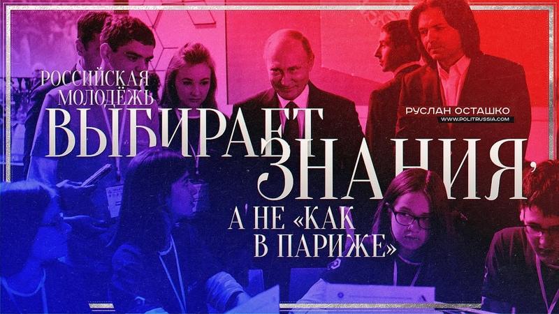 Российская молодёжь выбирает знания, а не «как в Париже» (Руслан Осташко)