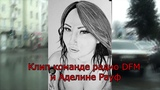 Аделине Рауф и команде радио DFM, Вологда, Алексей Матис,рисунки карандашом
