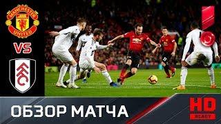 Манчестер Юнайтед 41 Фулхэм (АПЛ 1819 16-й тур 08.12.2018)