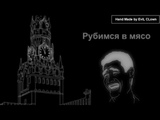 Xe-NONE - Moscow never sleeps (Cover DJ Smash Hand Made)