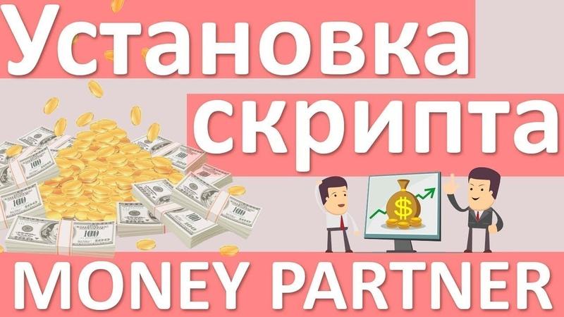 КАК УСТАНОВИТЬ СКРИПТ MONEY PARTNER? НАСТРОЙКА СКРИПТА MONEY PARTNER