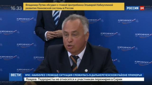 Новости на Россия 24 • Аэрофлот трудоустроит отличников Краснокутского летного училища