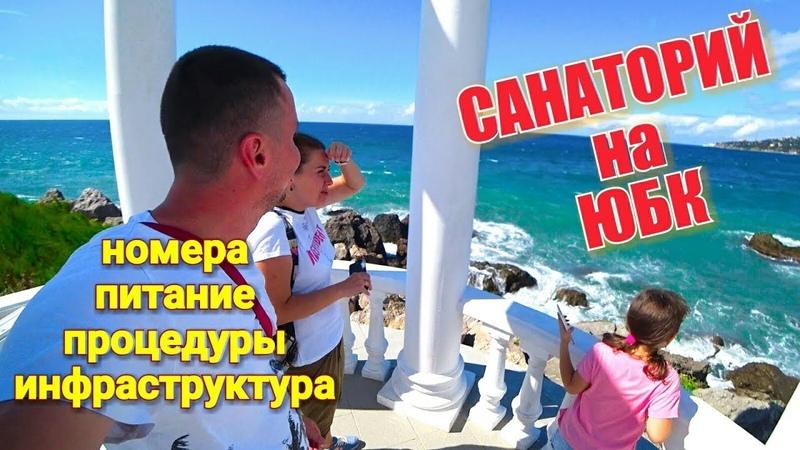 Крым. Возрождение санатория! Номера, питание, пляж, процедуры. Морской прибой. Отдых в Крыму 2018