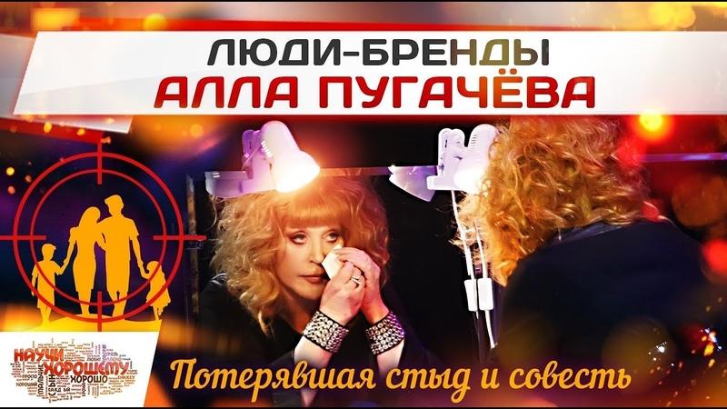 Люди-бренды Алла Пугачёва