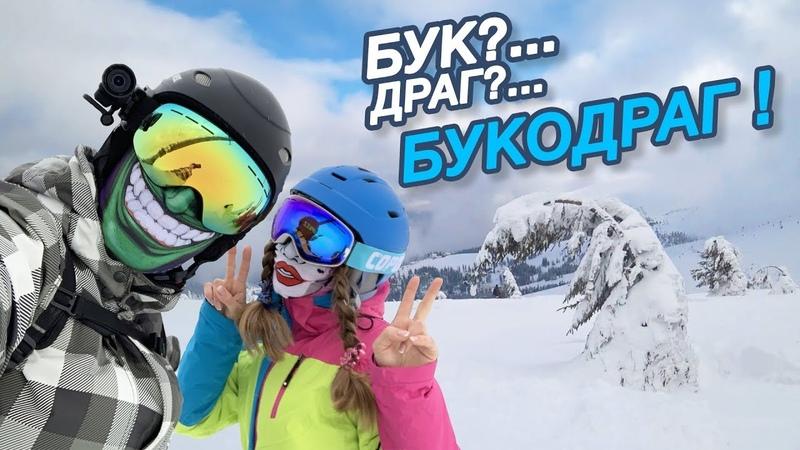 БУКОДРАГ Зимний отдых сноубордистов в Карпатах Буковель и Драгобрат