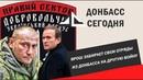 Ярош забирает свои отряды из Донбасса на другую войну