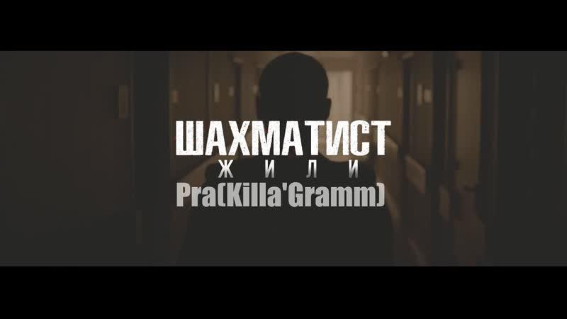 Pra(KillaGramm) Шахматист - Жили (Fan-video) (Паблик Чисто Рэп VK)