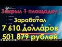 Закрыл 1 площадку в Ричстепе - заработал 7 610 долларов, 501 879 рублей.
