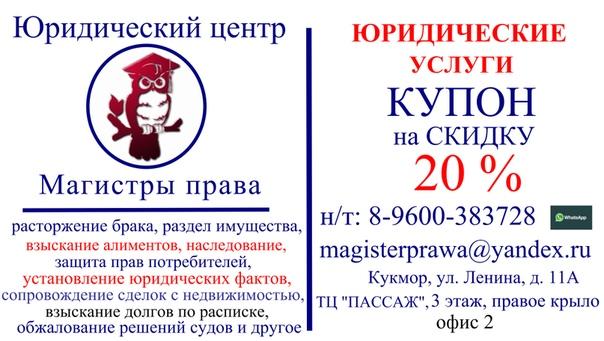 ООО «ЮЦ «МАГИСТРЫ ПРАВА»