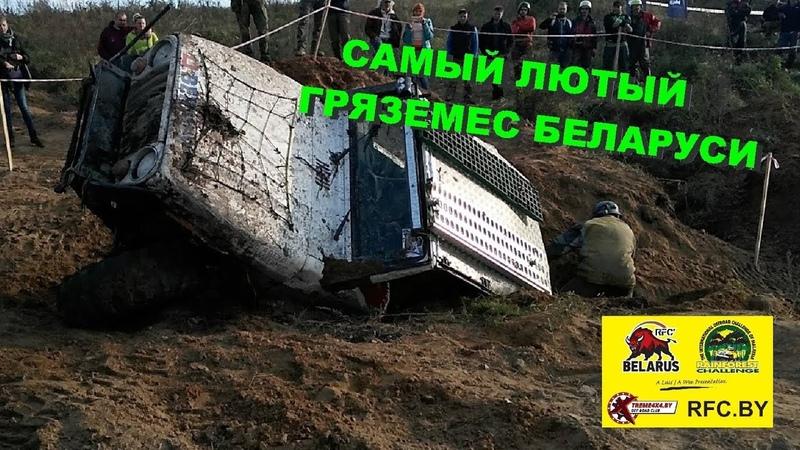 RFC Belarus жуткое рубилово на rainforest chellenge 2018