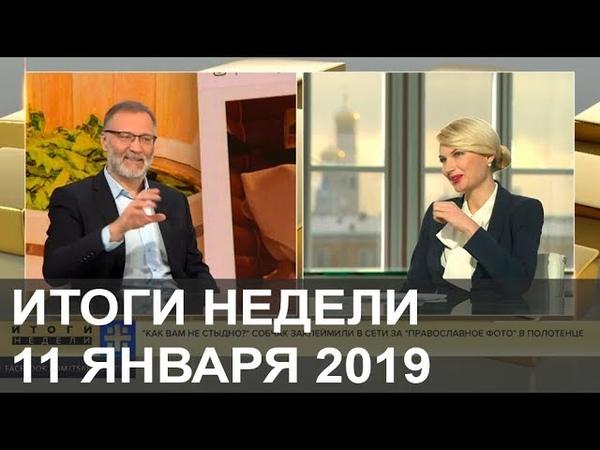 Итоги недели 11 января 2019. Царьград ТВ