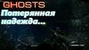Call of Duty Ghost Приколы Баги Фейлы