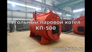 Угольный паровой котел КП-500