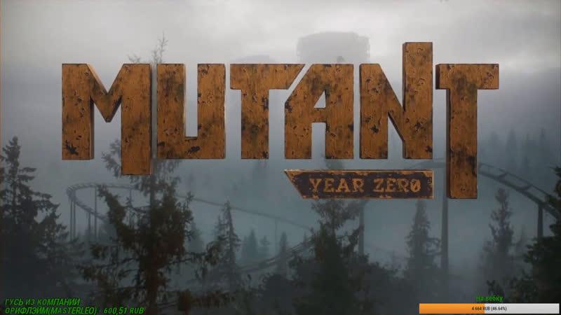 Mutant Year Zero Road To Eden - Логово Рогатого Дьявола