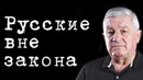Сергей Попов. Русские вне закона.