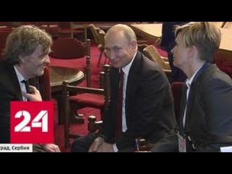 Путин пообщался с Кустурицей в Белграде - Россия 24