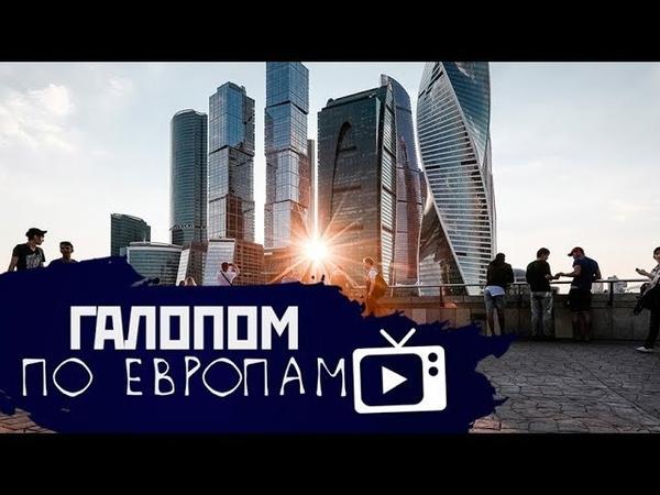 Московские миллиардеры, Турция без F-35, РПЦ и субкультуры Галопом по Европам 67