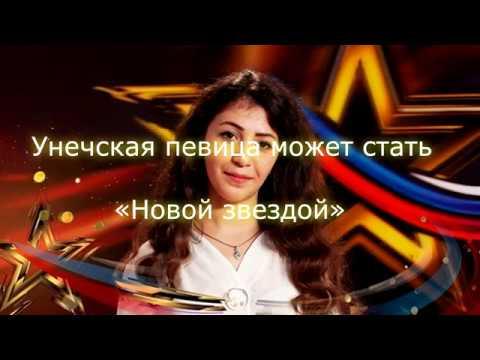 Унечская певица может стать «Новой звездой»